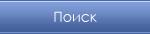 http://zaikinausadba.ucoz.ru/fon/poisk.jpg
